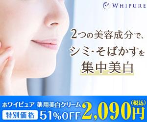 1個定期980円(4回縛り)オファー