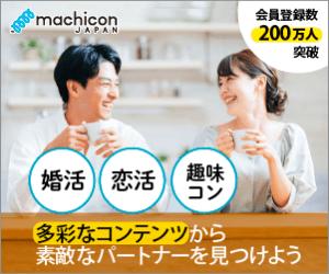 参加チケット購入_趣味コン