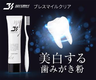 白い歯で笑う