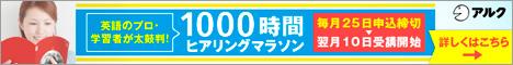 ヒアリングマラソン 10%OFFキャンペーン