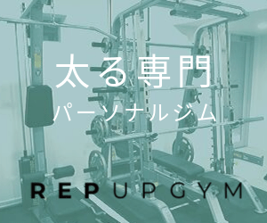 REP UP GYM