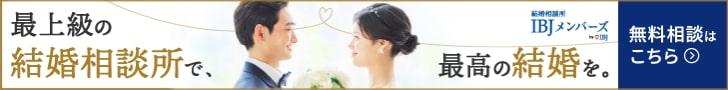 東京 結婚相談所なら