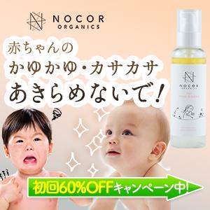 ノコアmom&baby