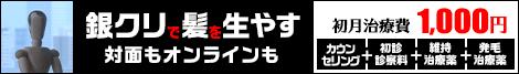 銀クリAGA.com(gincli-aga.com)