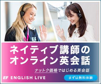 世界最大級のオンライン英会話EF English Live