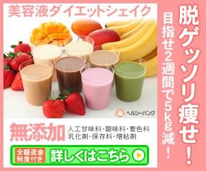 美容液ダイエットシェイク/ヘルシーバンク