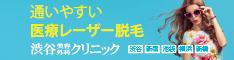 医療レーザー脱毛 渋谷美容外科クリニック