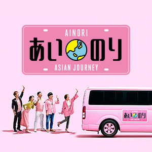 あいのり Asian Journey