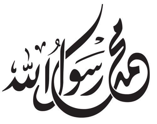 ماذا علمني محمد – صلى الله عليه وسلم – من الهجرة ؟