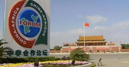 Forum 2018 sulla cooperazione sino-africana