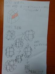 [ルービックキューブ]長男が2x2x2を自力で解いた