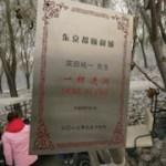 [ゴルフ]ホールインワン記念樹で中国に足跡を残す(东京都高尔夫俱乐部)