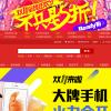 [中国生活]11月11日独身の日のネットショッピング