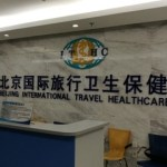 [北京生活]黄熱病の予防接種