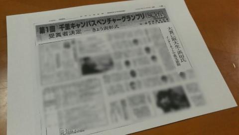 日刊工業新聞(2000/01/28)、解像度を落としています