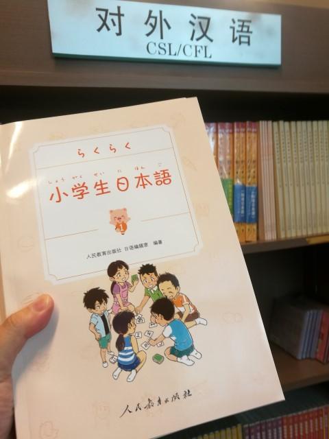 [日本語教育]自分の発音が中国における日本語の発音の標準になる