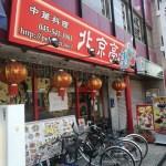[死ぬまで100リスト]『北京』を店名に含むレストラン10件チャレンジ