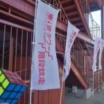 [ラン]東京タワー階段競走