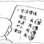 [まんが]青年海外協力隊参加の答え合わせ15(アディドメの生活)