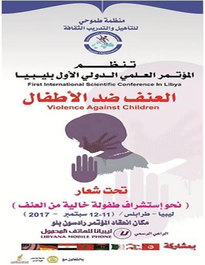 مؤتمر علمي بطرابلس حول العنف ضد الأطفال في ليبيا بوابة أفريقيا