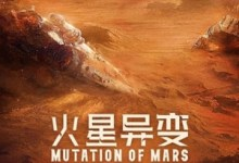 Mutation On Mars - Chinese Movie