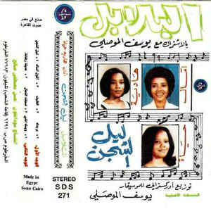 Al Blabil - 3 Nightingales From The Sudan بلابل بالإشتراك مع يوسف الموصلي