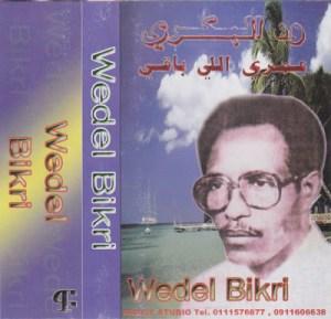 Wedel Bikri - Oumri Al-Baghi album lp - afrosunny- african music online-sudan
