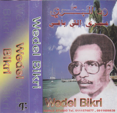 Wedel Bikri – Oumri Al-Baghi : 70s SUDANESE Music African Folk World Country FULL ALBUM Tape Songs
