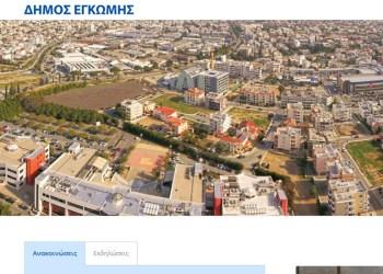 ιστοσελίδα από το Δήμο Έγκωμης