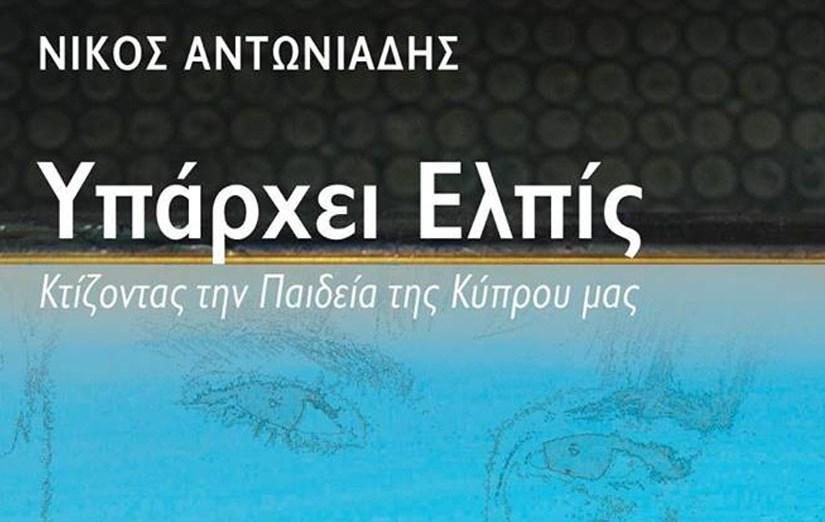 Νίκου Αντωνιάδη
