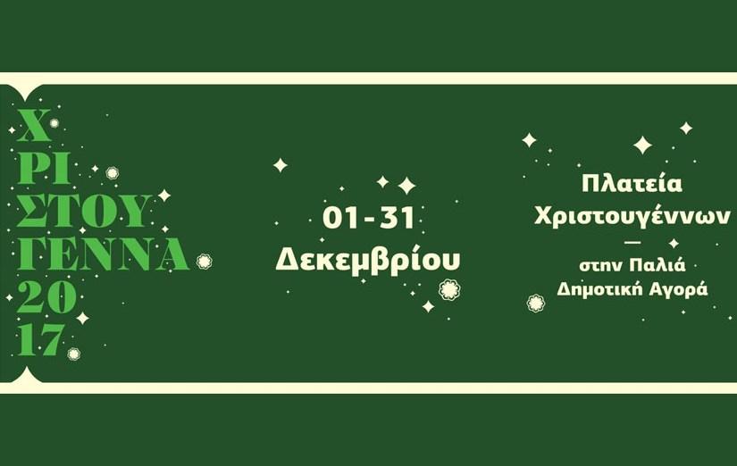 Χριστούγεννα στη Λευκωσία