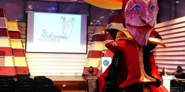 Μουσείου Καρναβαλιού στη Λεμεσό