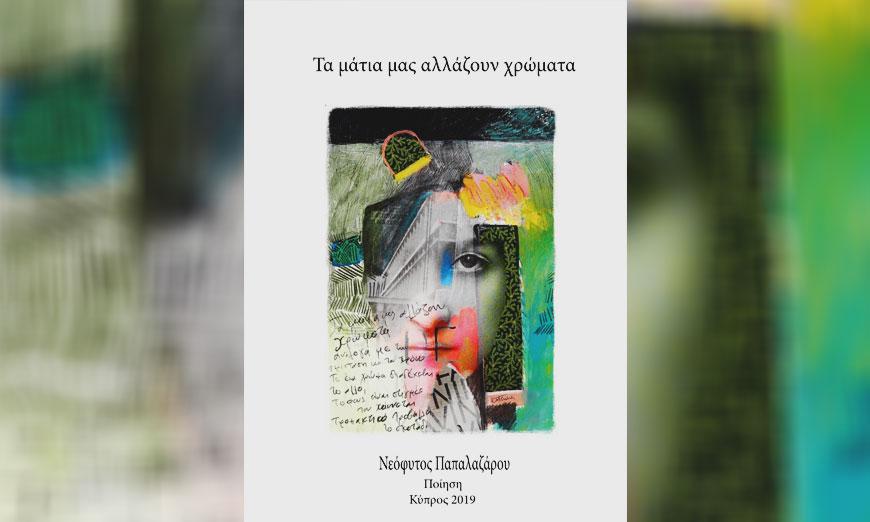 «Τα μάτια μας αλλάζουν χρώματα» από το Νεόφυτο Παπαλαζάρου