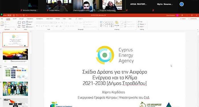 Δ. Στροβόλου: Στρατηγικός Σχεδιασμός Αειφόρου Ενέργειας και Κλίματος 2020-2030