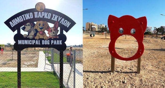 Δημοτικό Πάρκο Σκύλων