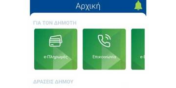 Strovolos App