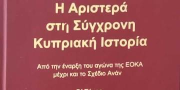''Η Αριστερά στη Σύγχρονη Κυπριακή Ιστορία''