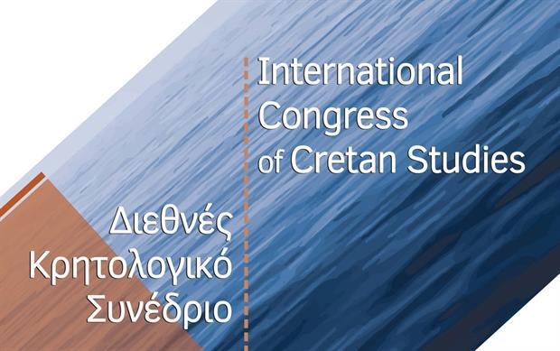 Ηράκλειο το 12ο Διεθνές Κρητολογικό Συνέδριο