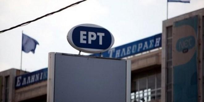 ΝΔ καταγγέλλει για προσλήψεις στην ΕΡΤ