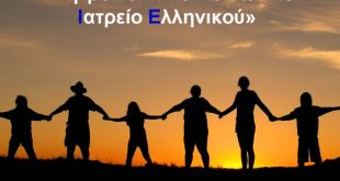 αλληλεγγύη-Μητροπολιτικό-Κοινωνικό-Ιατρείο-Ελληνικού