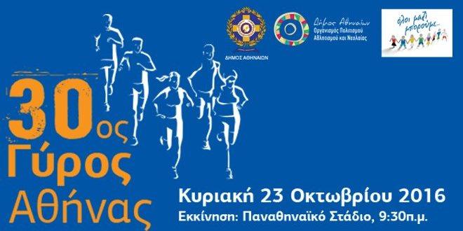 Κυριακή ο 30ος γύρος της Αθήνας