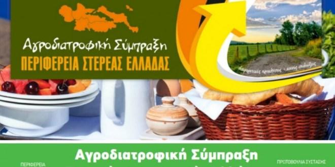 Αγροδιατροφική Σύμπραξη Στερεάς Ελλάδας