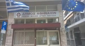 θερμαινόμενοι χώροι στον Δήμο Αθηναίων