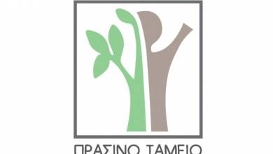 Πράσινο ταμείο στον Δήμο Αγίας Παρασκευής