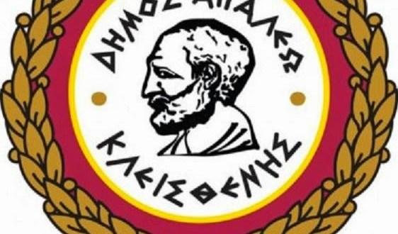δημος αιγάλεω λογότυπο