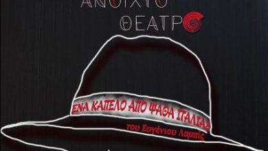 Ένα καπέλο από Ψάθα Ιταλίας