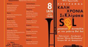 Μουσική Συναυλία με την ορχήστρα Πνευστών «Banda del Sol»