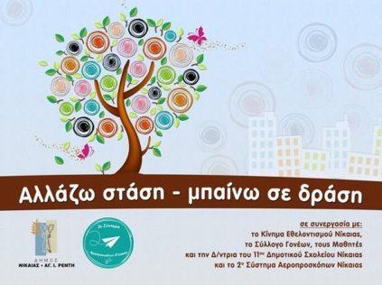 κίνημα εθελοντισμού στον Δήμο Νίκαιας
