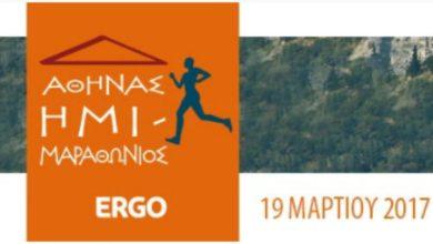 6ο Ημιμαραθώνιο Αθήνας