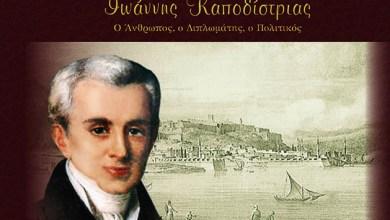 Λεύκωμα για τον μεγάλο Έλληνα πολιτικό Ιωάννη Καποδίστρια